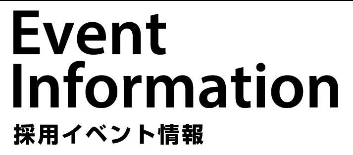 開催イベント情報